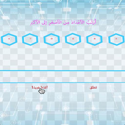 Maths Arrange up to 10 1.0.0 screenshots 8