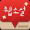 북팔 웹소설 -여성향 로맨스, 판타지, 무협 대표 아이콘 :: 게볼루션
