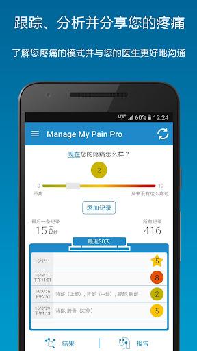 玩免費醫療APP 下載Manage My Pain Lite app不用錢 硬是要APP