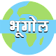 Bhugol Quiz & MCQ (Geography in Hindi) Download on Windows