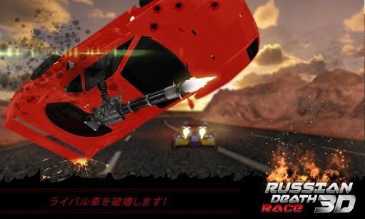 死レーシングフィーバー:車の3D
