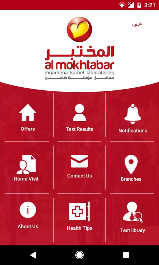 ‫AlMokhtabar - المختبر‬‎- screenshot
