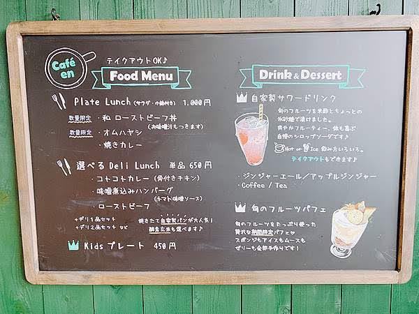 カフェ&スクール エン メニュー