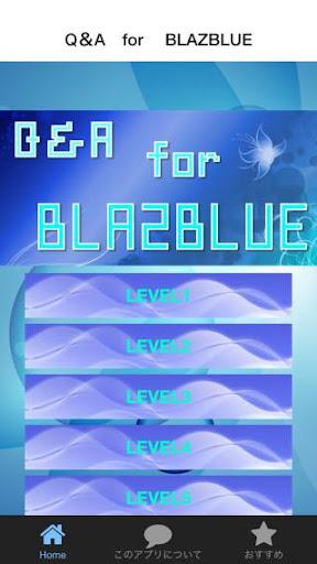 QforBLAZBLUE~無料格闘ゲームアニメクイズアプリ