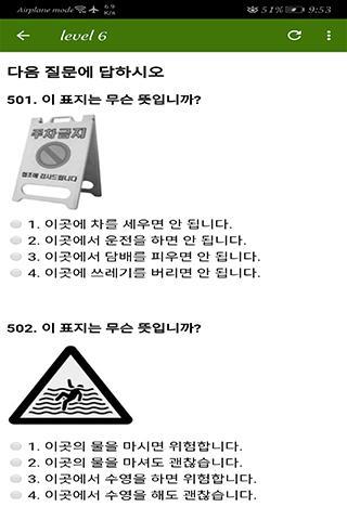Korean EPS-TOPIK 1.1.1.1 screenshots 5