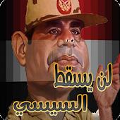 لعبة لن يسقط السيسي - رئيس مصر