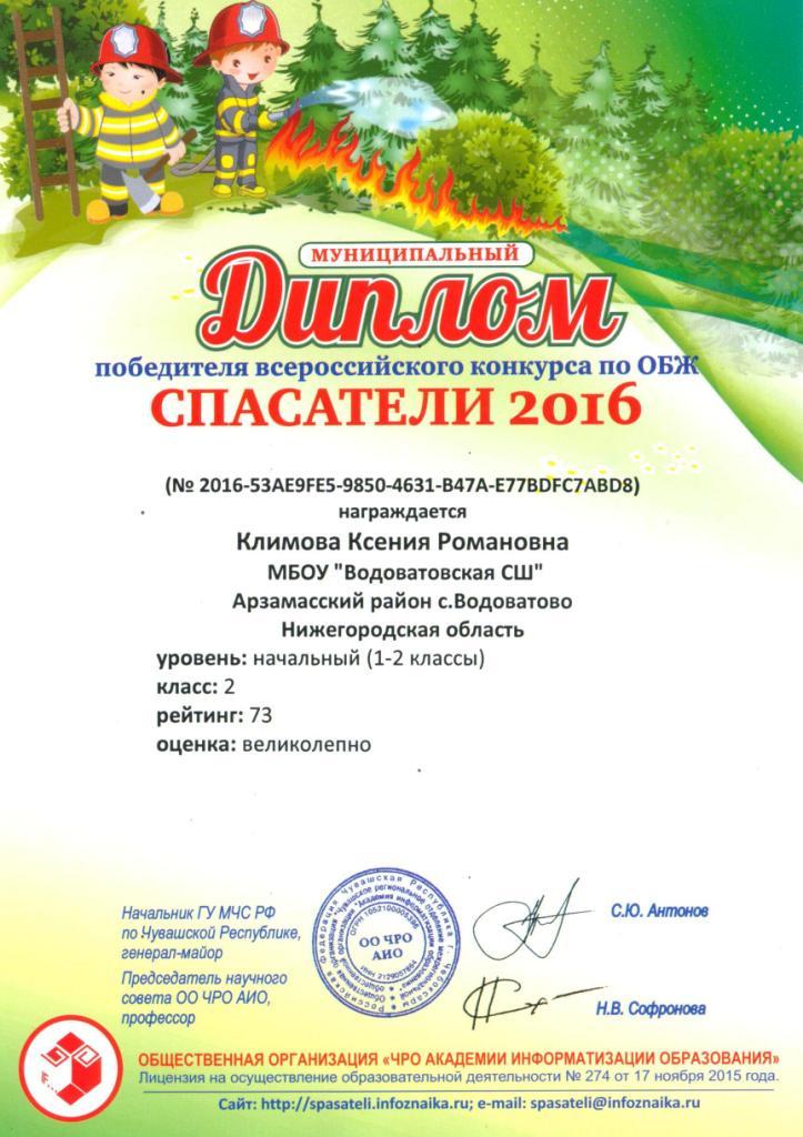 Сертификаты спасатели КК.jpg