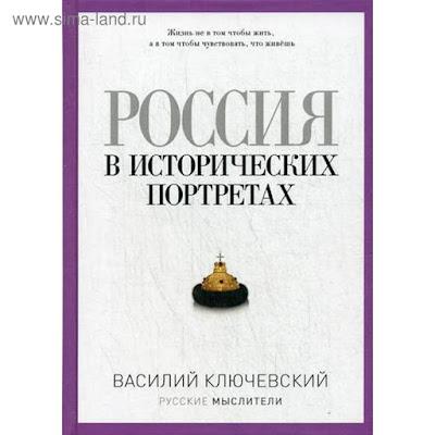 Россия в исторических портретах. Ключевский В.О.