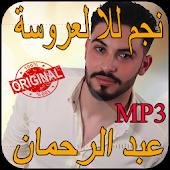 Tải عبد الرحمان الساهل abderrahman sahel lalla larousa miễn phí