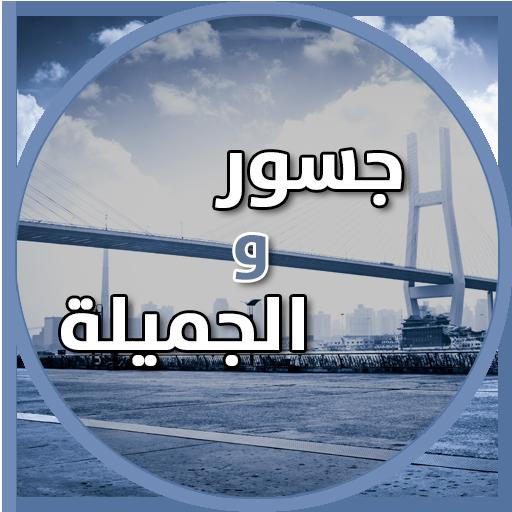 جسور والجميلة | Gsoor & Jamila for PC