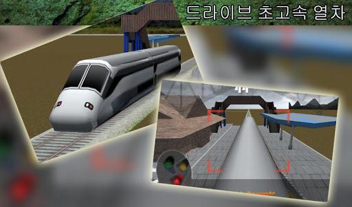 구동 초고속 열차 시뮬레이터: Bullet Train