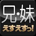 えすえすっ!(兄 妹) icon