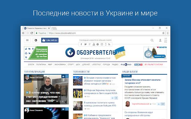 Обозреватель - Новости Украины и мира
