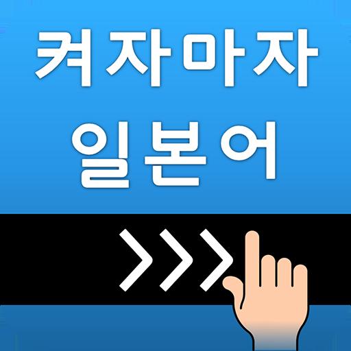 켜자마자 일본어 (강제로 일어단어공부-JLPT,JPT) file APK Free for PC, smart TV Download