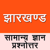 Jharkhand General Knowledge in Hindi