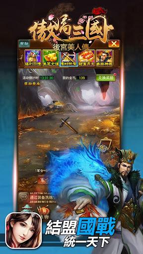 u50b2u5b0cu4e09u570bu306eu5f8cu5baeu7f8eu4ebau50b3  screenshots EasyGameCheats.pro 5