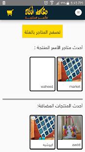 تعاون وانتاج للاسر المنتجة - náhled