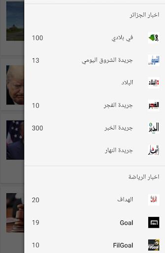 الجرائد الجزائرية اليومية 2018 for PC