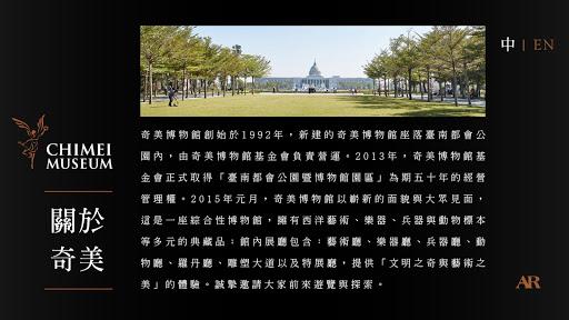 典藏奇美AR互動明信片