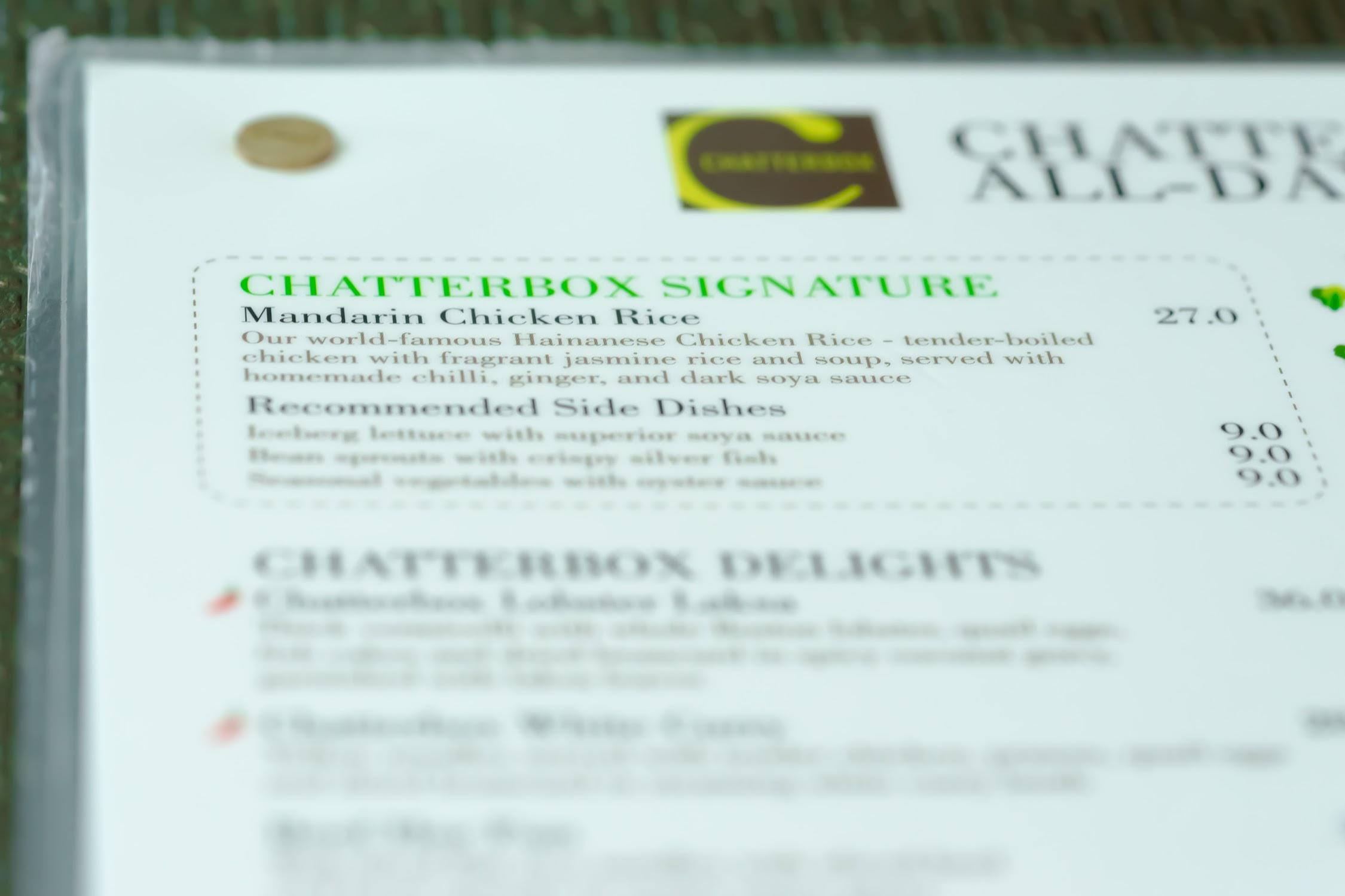 シンガポール チャターボックス チキンライス1