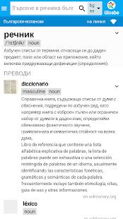 Испански-Български Dictionary - náhled