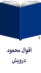 اقوال محمود درويش - náhled