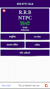 Download RRB NTPC 2019 in Hindi For PC Windows and Mac apk screenshot 2