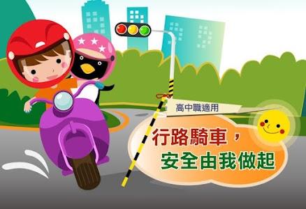 交通安全教育教學電子書-高中職2 screenshot 0