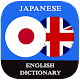 Download Free English to Japanese Dictionary For PC Windows and Mac