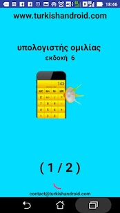ομιλία αριθμομηχανή - náhled