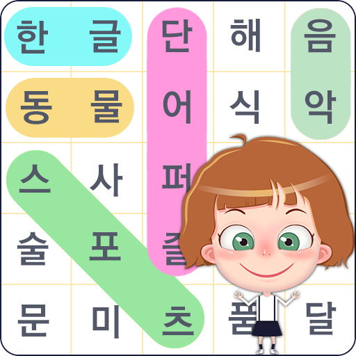 Word Search World : 한글 단어찾기 퍼즐