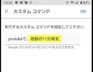 GoogleNestHub_ルーティン登録4