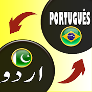 Brazil Language Translate to Urdu