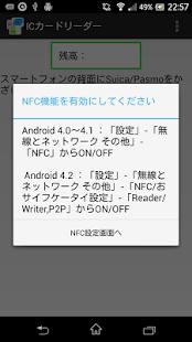 ICカードリーダー ~Suica 残高チェッカー~ - náhled