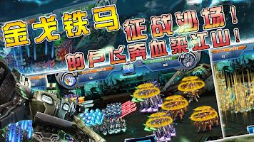 Screenshot of 机甲三国Online-中文三国志英雄经典策略战争网络游戏
