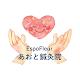 EspoFleur あおと鍼灸院 (app)