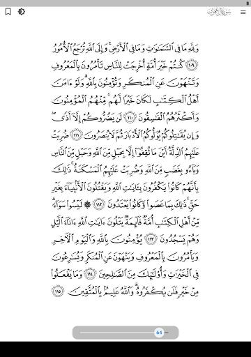 Quran - القران screenshot 13