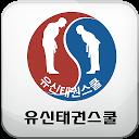 인천 유신태권스쿨 APK