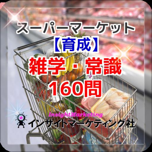 オトナ女子・スーパーマーケット雑学・常識160問