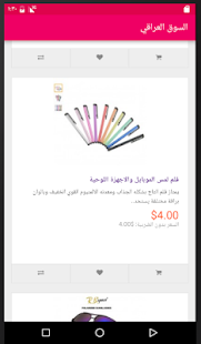 السوق العراقي Mod