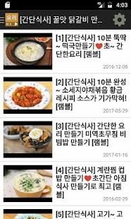요리 강좌, 레시피 다시보기 모음 - náhled