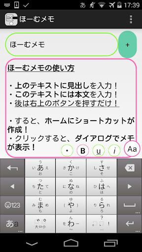 ホームメモ帳 ホームから直接メモを表示!