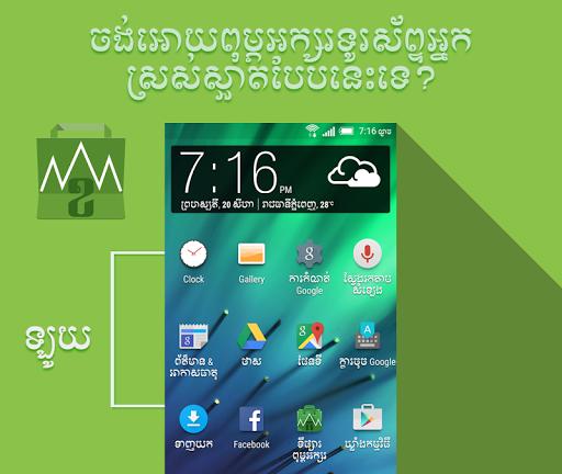 Khmer Font Store