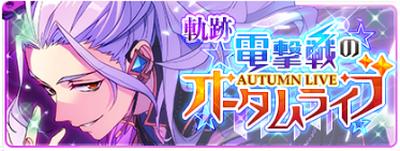 【あんスタ】新イベント! 「軌跡★電撃戦のオータムライブ」