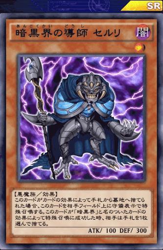 暗黒界の導師セルリ