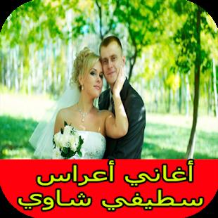 أغاني سطيفية شاوية - أغاني عراسي سطيفي 2017 mp3 - náhled