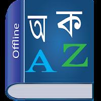Bangla Dictionary sparrow
