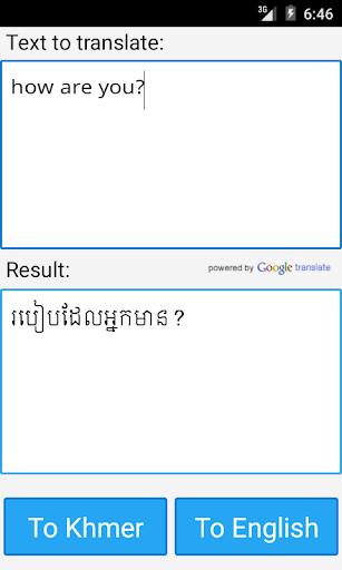 高棉語英語翻譯