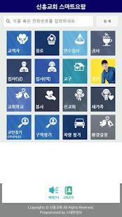 신흥교회 스마트요람 - náhled