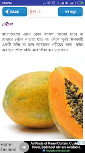 কোন ফল কেন খাবেন-Fruits Benefit in bangla for PC-Windows 7,8,10 and Mac apk screenshot 5